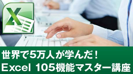 世界で5万人が学んだ!Excel 105機能マスター講座