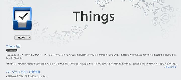 ThingsアプリのMac App Storeでの紹介ページの画像