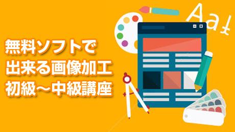 無料ソフトで出来る画像加工 初級~中級講座のオンラインコース画像