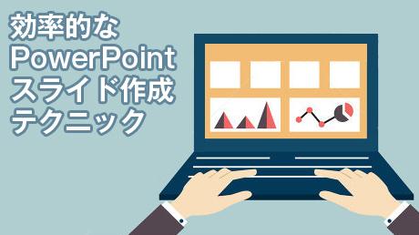 PowerPoint実践テクニック