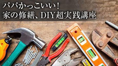 動画で学べる!パパかっこいい!家の修繕、DIY超実践講座のオンラインコース画像